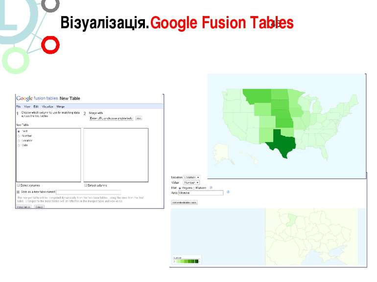 Візуалізація.Google Fusion Tables