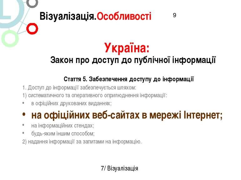 Україна: Закон про доступ до публічної інформації Стаття 5. Забезпечення дост...