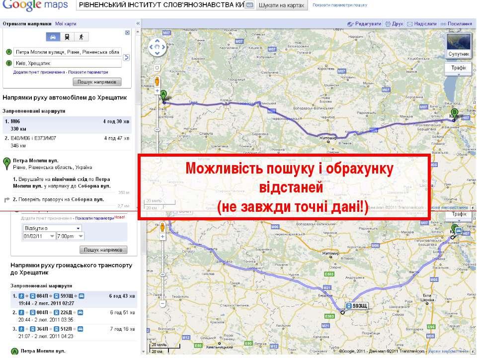 Візуалізація.Google Maps 7/ Візуалізація Можливість пошуку і обрахунку відста...