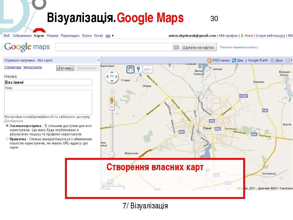 Візуалізація.Google Maps 7/ Візуалізація Створення власних карт