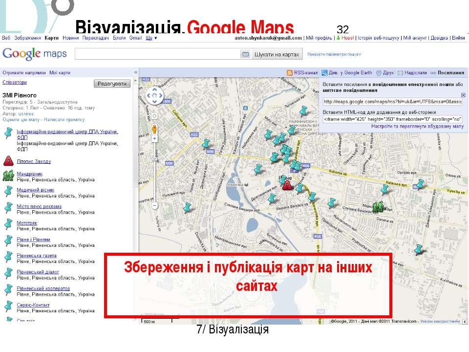 Візуалізація.Google Maps 7/ Візуалізація Збереження і публікація карт на інши...