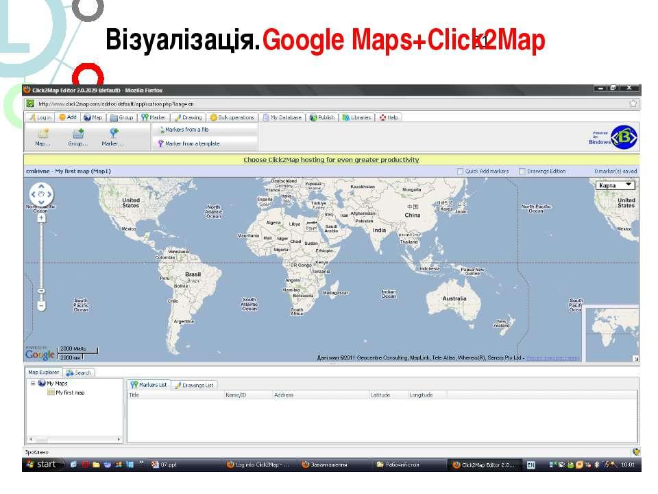 Візуалізація.Google Maps+Click2Map
