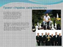 Проект «Україна: сила інтелекту» Даний проект має на меті акцентувати увагу н...