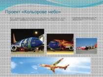 Проект «Кольорове небо» Мета - привернути увагу світової спільноти до бренду ...