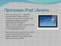 Програма iPad Ukraine Мета даного проекту – створення програми iPad Ukraine, ...