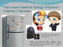 Персонажі-символи бренду «Україна»: Спритко і Гарнюня Персонажі виконані в по...