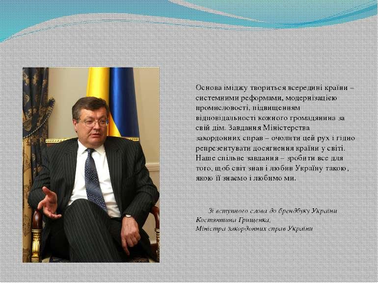 Основа іміджу твориться всередині країни – системними реформами, модернізаціє...