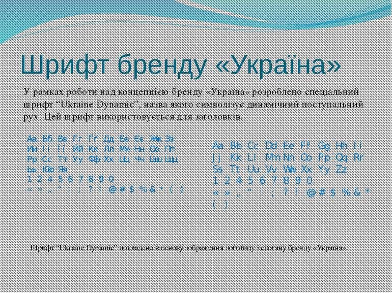 Шрифт бренду «Україна» У рамках роботи над концепцією бренду «Україна» розроб...