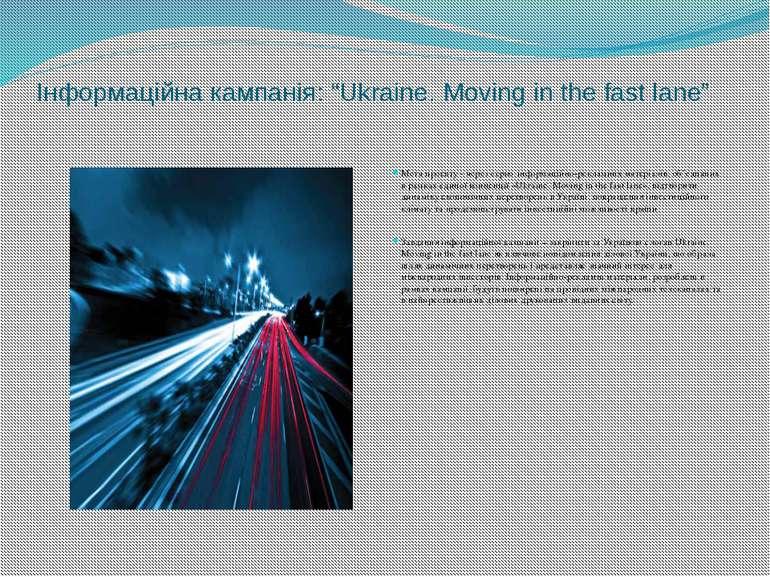 """Інформаційна кампанія: """"Ukraine. Moving in the fast lane"""" Мета проекту - чере..."""