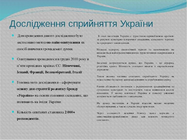 Дослідження сприйняття України Для проведення даного дослідження було застосо...