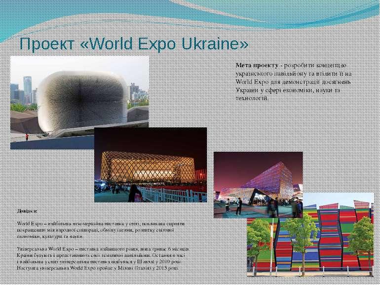 Проект «World Expo Ukraine» Мета проекту - розробити концепцію українського п...