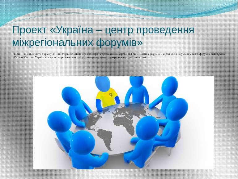 Проект «Україна – центр проведення міжрегіональних форумів» Мета - позиціонув...