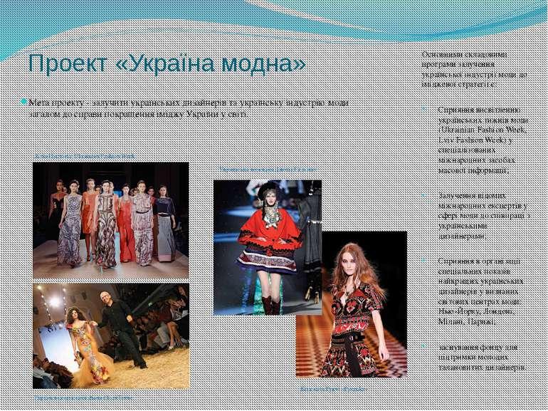 Проект «Україна модна» Мета проекту - залучити українських дизайнерів та укра...