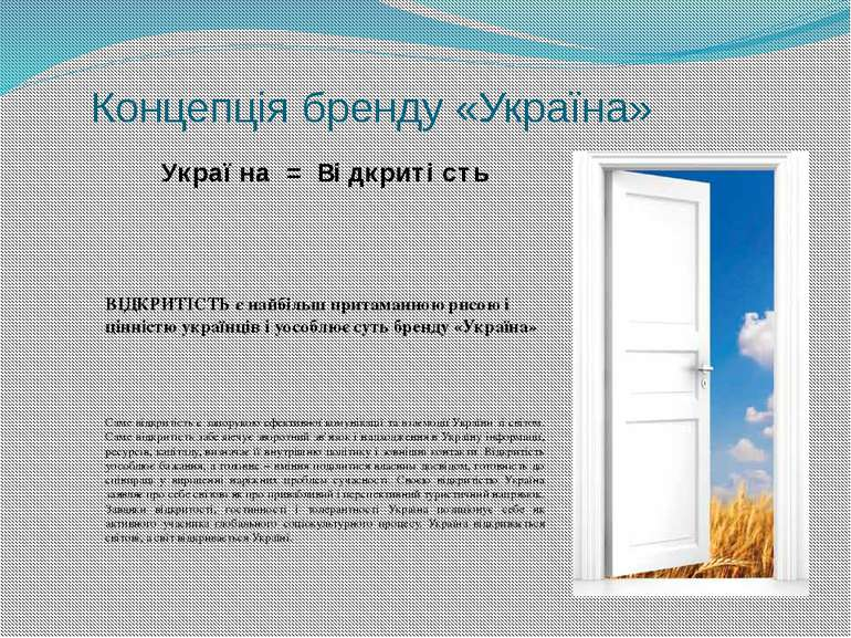 Концепція бренду «Україна» Україна = Відкритість ВІДКРИТІСТЬ є найбільш прита...