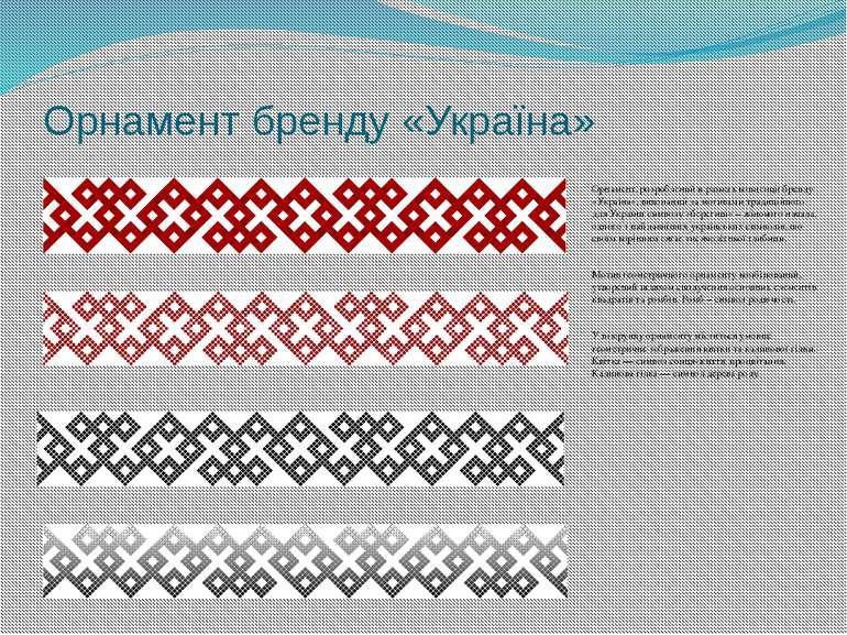 Орнамент бренду «Україна» Орнамент, розроблений в рамках концепції бренду «Ук...