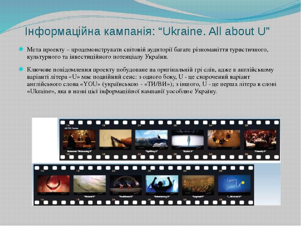 """Інформаційна кампанія: """"Ukraine. All about U"""" Мета проекту – продемонструвати..."""