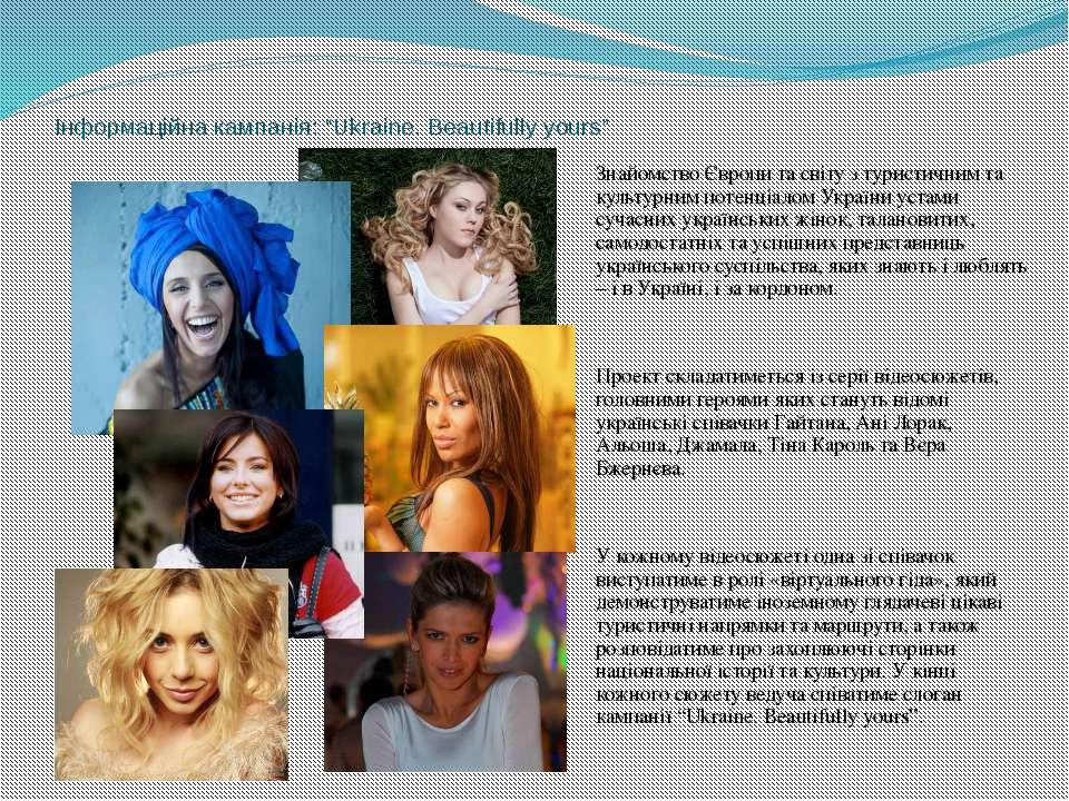 """Інформаційна кампанія: """"Ukraine. Beautifully yours"""" Знайомство Європи та світ..."""