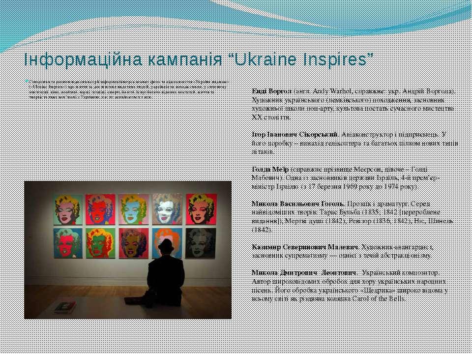 """Інформаційна кампанія """"Ukraine Inspires"""" Створення та розповсюдження серії ін..."""