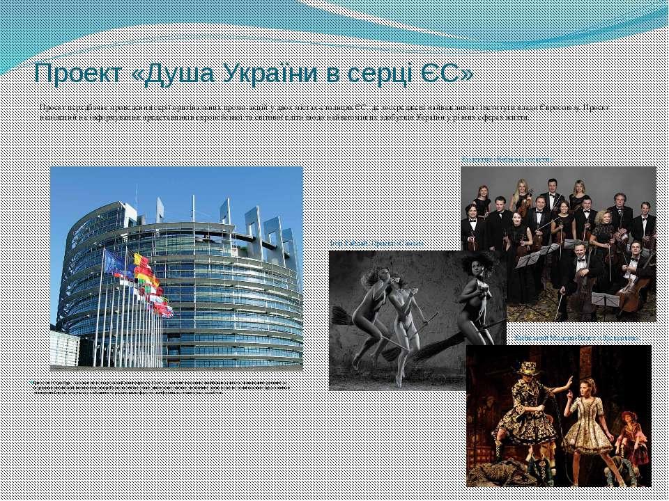 Проект «Душа України в серці ЄС» Проект передбачає проведення серії оригіналь...