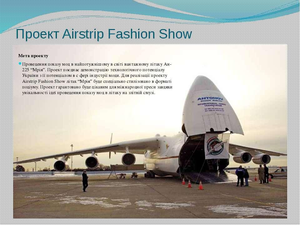 Проект Airstrip Fashion Show Мета проекту Проведення показу мод в найпотужніш...