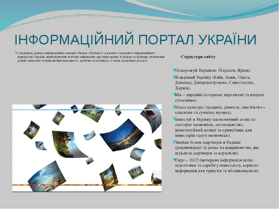 ІНФОРМАЦІЙНИЙ ПОРТАЛ УКРАЇНИ Структура сайту Подорожуй Україною (Карпати, Кри...