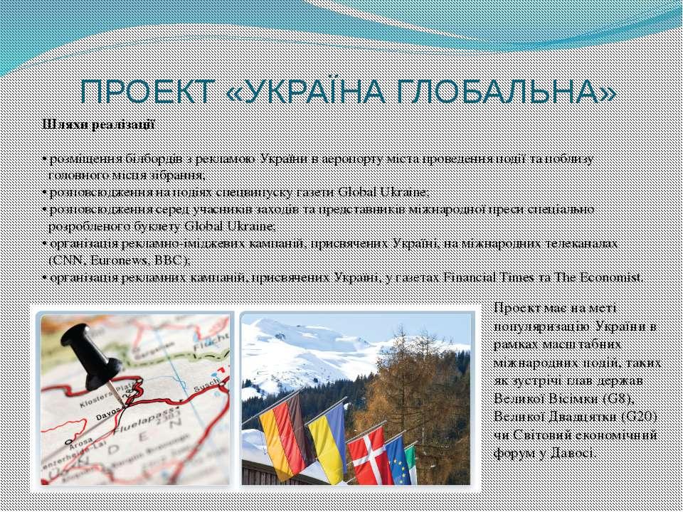 ПРОЕКТ «УКРАЇНА ГЛОБАЛЬНА» Проект має на меті популяризацію України в рамках ...