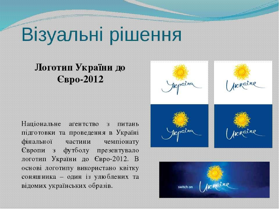 Візуальні рішення Логотип України до Євро-2012 Національне агентство з питань...