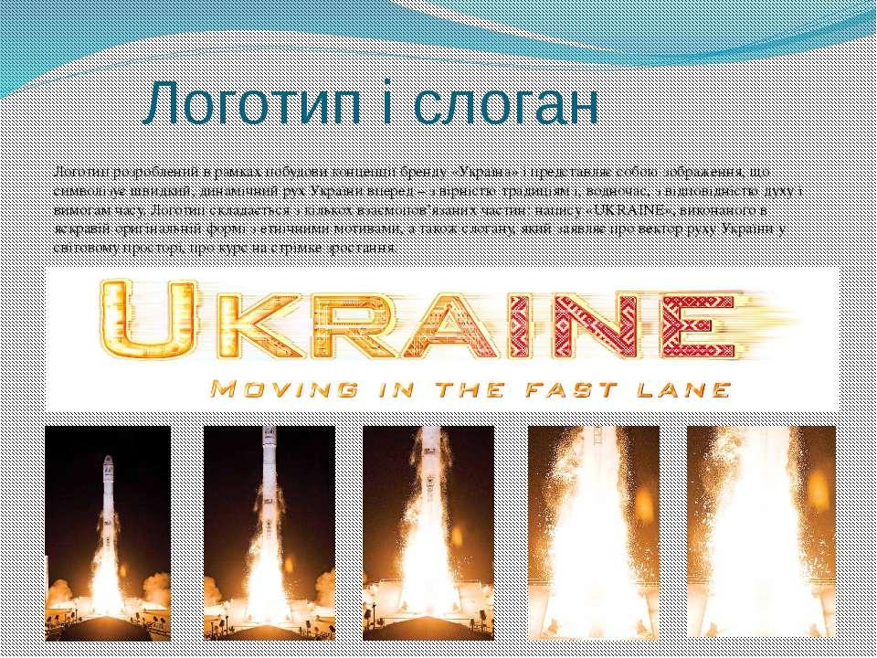 Логотип і слоган Логотип розроблений в рамках побудови концепції бренду «Укра...