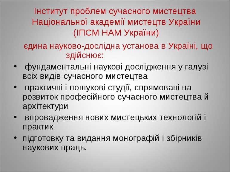 Інститут проблем сучасного мистецтва Національної академії мистецтв України (...