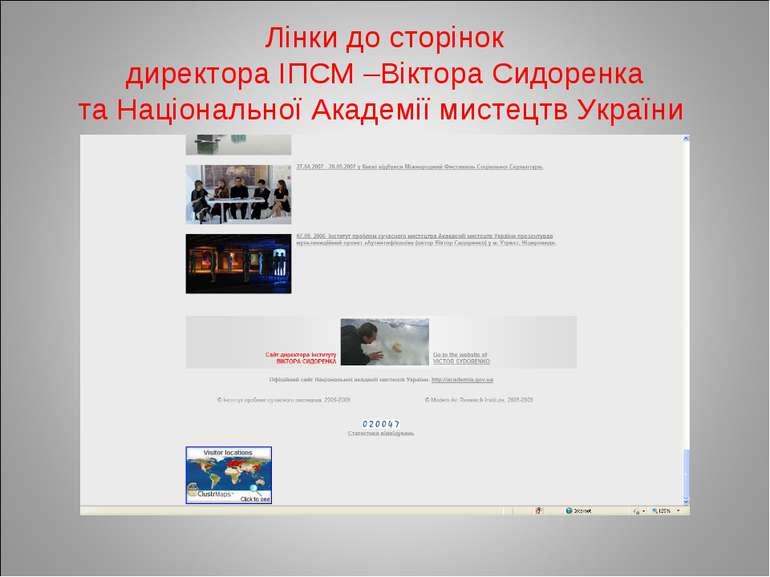 Лінки до сторінок директора ІПСМ –Віктора Сидоренка та Національної Академії ...