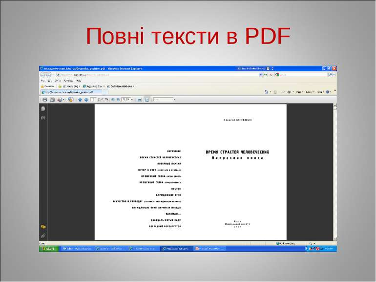 Повні тексти в PDF