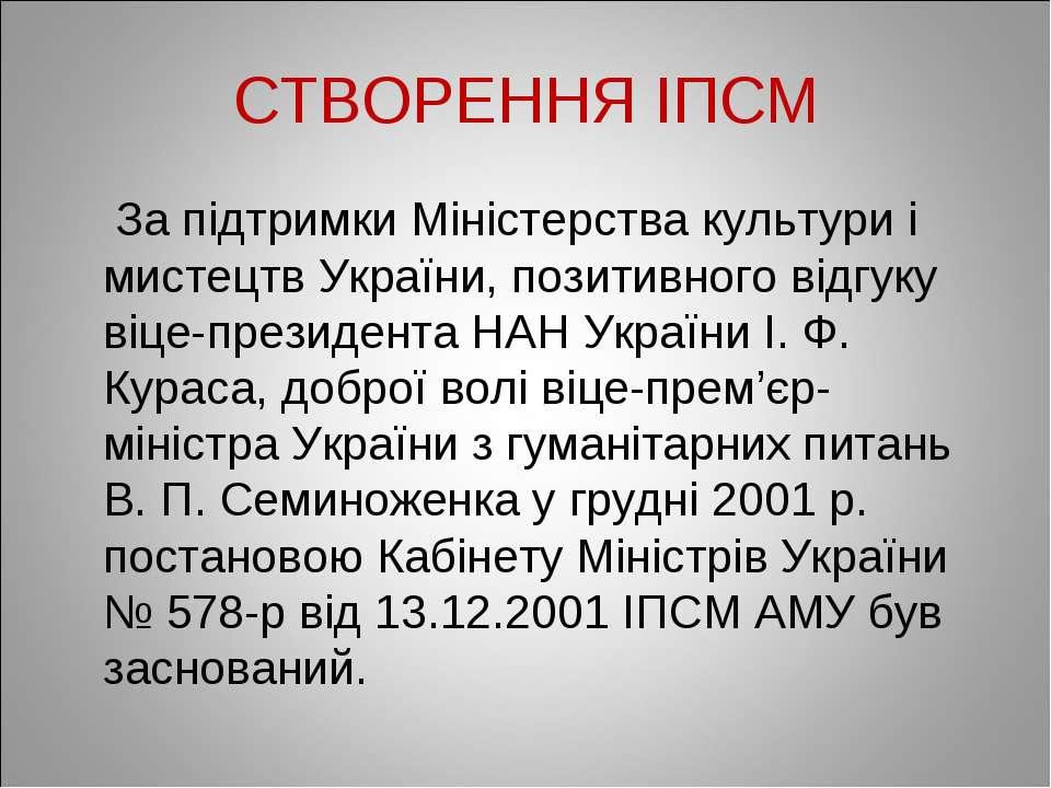 СТВОРЕННЯ ІПСМ За підтримки Міністерства культури і мистецтв України, позитив...
