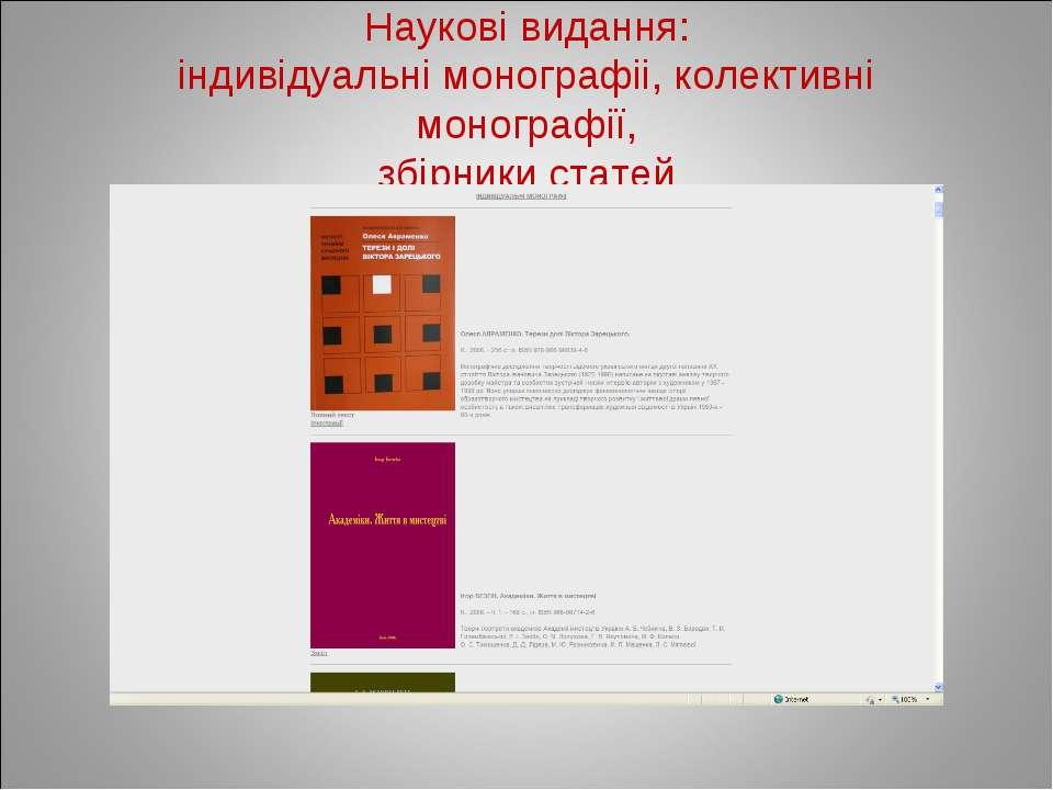 Наукові видання: індивідуальні монографіі, колективні монографії, збірники ст...