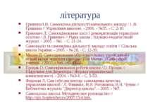 література Гришина І.В. Самооцінка діяльності навчального закладу / І. В. Гри...