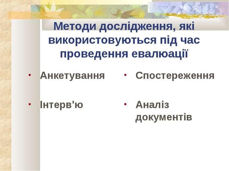 Методи дослідження, які використовуються під час проведення евалюації Анкетув...