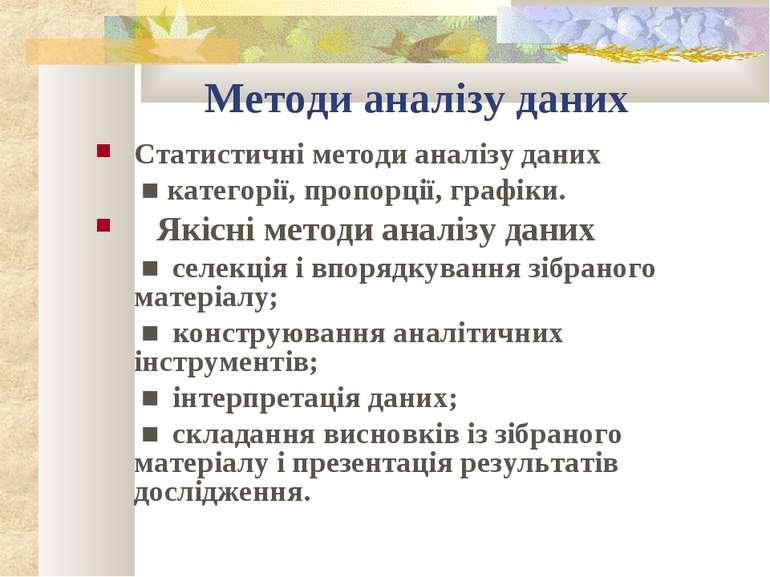 Методи аналізу даних Статистичні методи аналізу даних ■ категорії, пропорції,...