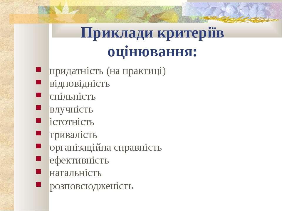 Приклади критеріїв оцінювання: придатність (на практиці) відповідність спільн...