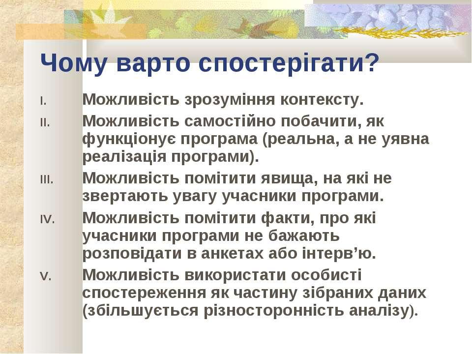 Чому варто спостерігати? Можливість зрозуміння контексту. Можливість самостій...