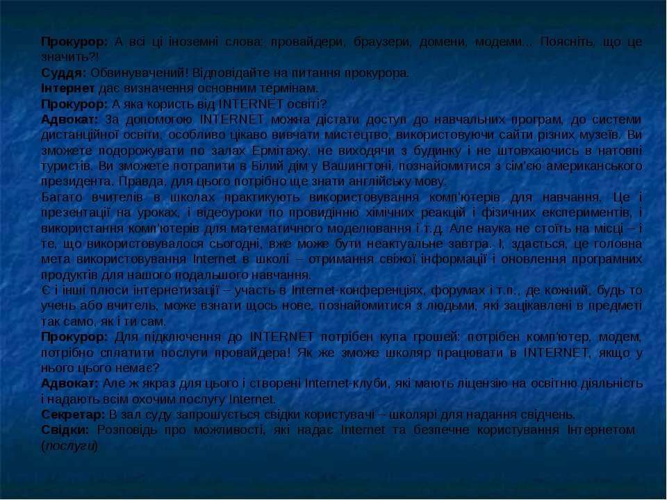 Прокурор: А всі ці іноземні слова: провайдери, браузери, домени, модеми... По...
