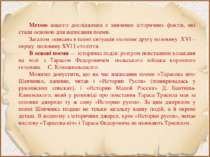 Метою нашого дослідження є вивчення історичних фактів, які стали основою для ...