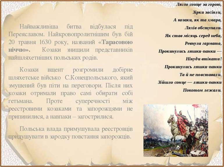 Лягло сонце за горою, Лягло сонце за горою, Зірки засіяли, А козаки, як та хм...