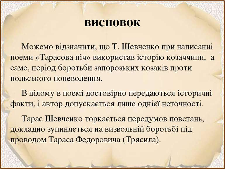 висновок Можемо відзначити, що Т. Шевченко при написанні поеми «Тарасова ніч»...