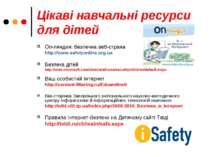 Цікаві навчальні ресурси для дітей On-ляндия: безпечна веб-страна http://www....