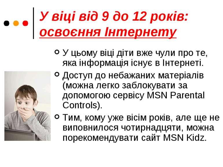 У віці від 9 до 12 років: освоєння Інтернету У цьому віці діти вже чули про т...