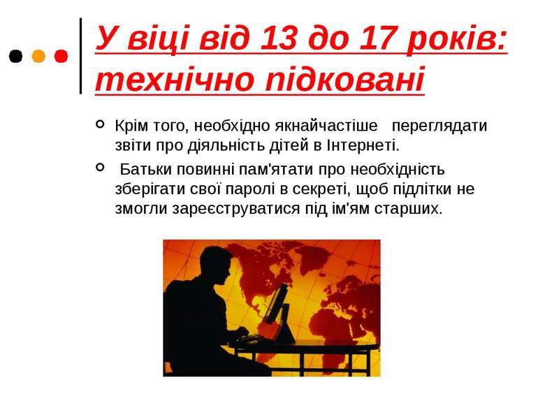 У віці від 13 до 17 років: технічно підковані Крім того, необхідно якнайчасті...