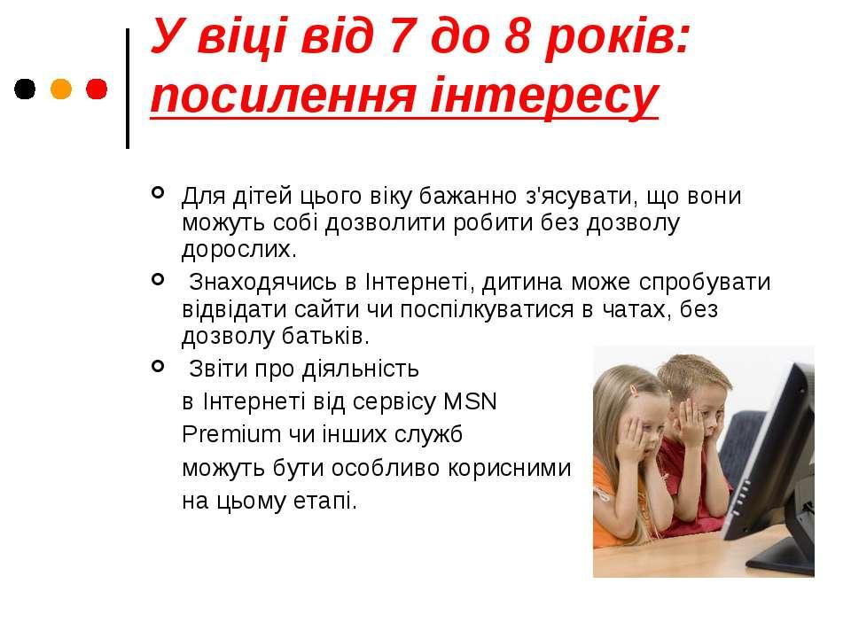 У віці від 7 до 8 років: посилення інтересу Для дітей цього віку бажанно з'яс...