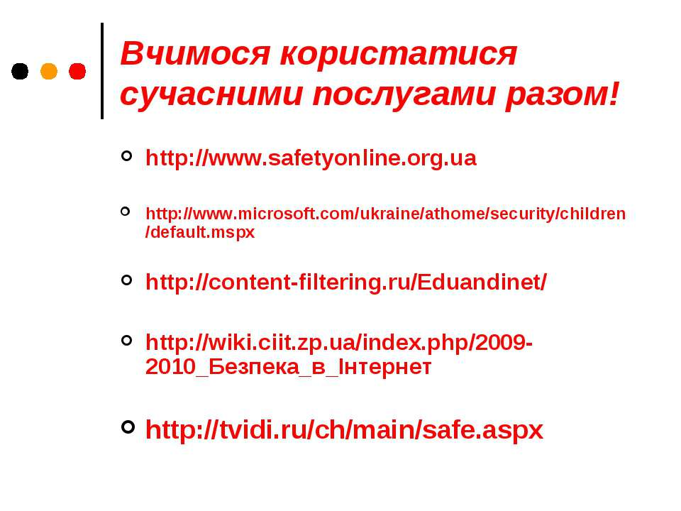 Вчимося користатися сучасними послугами разом! http://www.safetyonlіne.org.ua...