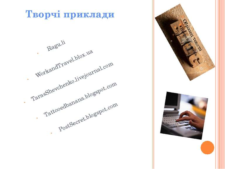 Творчі приклади Ragu.li WorkandTravel.blox.ua TarasShevchenko.livejournal.com...