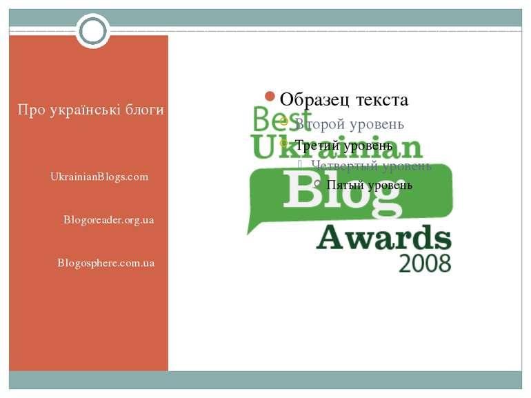 Про українські блоги UkrainianBlogs.com Blogoreader.org.ua Blogosphere.com.ua