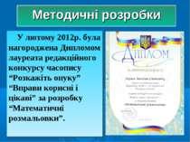 У лютому 2012р. була нагороджена Дипломом лауреата редакційного конкурсу часо...